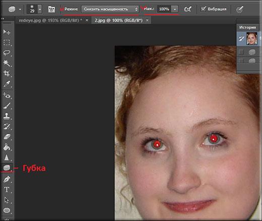 Photoshop-да қызыл көздерді кетірудің 3 тәсілі