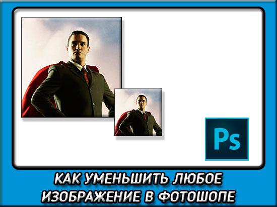 Photoshop как уменьшить картинку без потери качества - Вэб ...