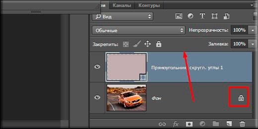 Как закруглить углы на изображении в фотошопе?