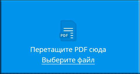 Как перевести файл пдф в ворд для редактирования текста ...
