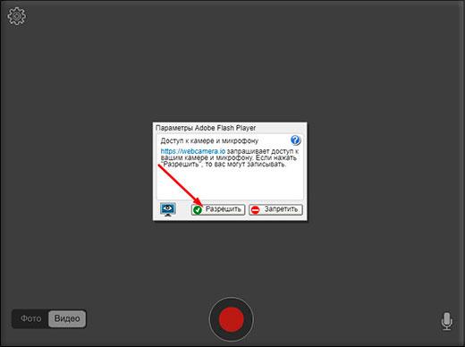 Приложение для съемки видео онлайн