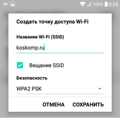 LG телефонында маршрутизаторды орнату