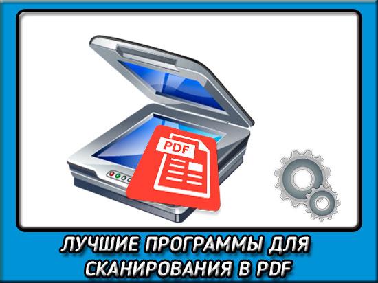 Программы для сканирования документов в pdf: какую выбрать?