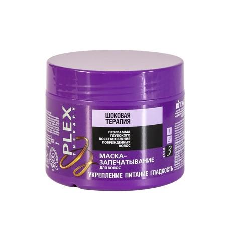 Маска-запечатывание для волос Plex Therapy