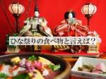 ひな祭りの食べ物は何を用意する?お客さまにも喜ばれる人気メニュー!