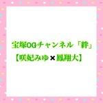 【咲妃みゆ×鳳翔大】宝塚OGチャンネル「絆」出演へ