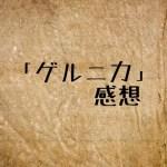 「ゲルニカ」感想②~繋がる力~(長めです)