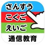 【おすすめアプリ】アプリゼミ