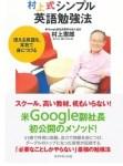 【読んだ本】村上式シンプル英語勉強法