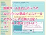 複数サイトをロリポップのWordPress簡単インストールで作ろうとする際は注意!サイトを上書きしないように!