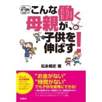 【ブックレビュー】こんな働く母親が、子供を伸ばす!/松永暢文 を読んで