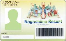 ナガシマリゾートメンバーズクラブ・現金会員