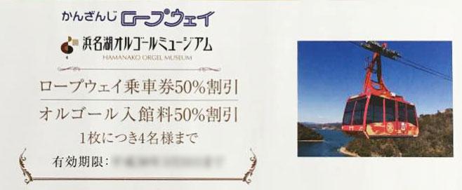 浜名湖オルゴールミュージアムの株主優待券