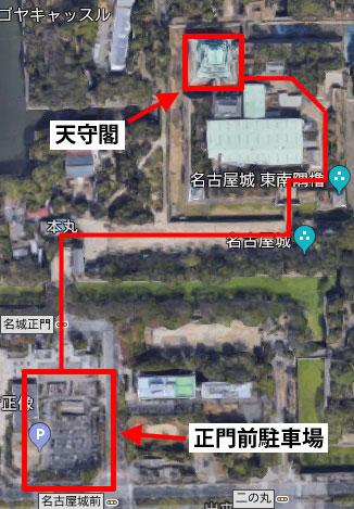 正門前駐車場から名古屋城の天守閣までの経路