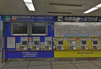 アクセス方法01-02-中央改札口のきっぷ売り場