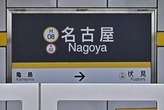 名古屋駅の行き先表示(伏見)