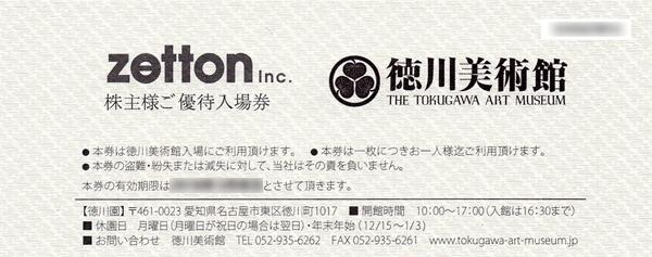 徳川美術館の株主優待券(zetton)