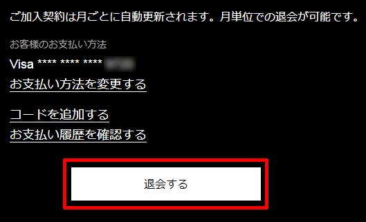 DAZNの解約方法03
