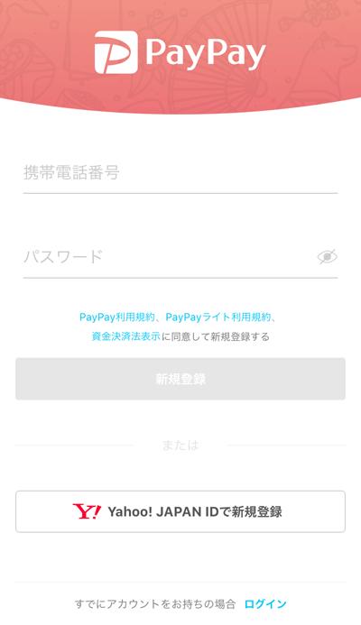PayPayアプリの起動
