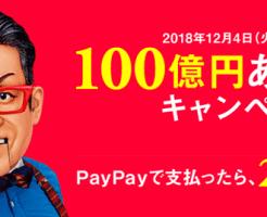 PayPay(ペイペイ)の100億円キャンペーン