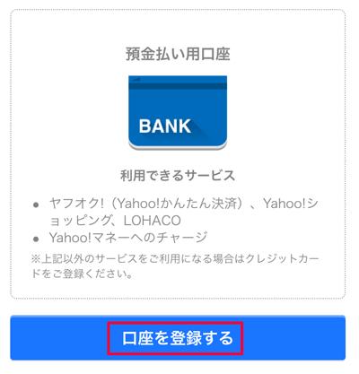 207-c01_Yahoo!マネーの「預金払い用口座」