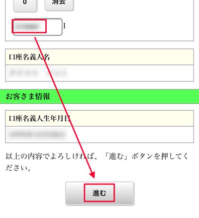 207-c08_ゆうちょ銀行の即時振替サービスの「番号」入力