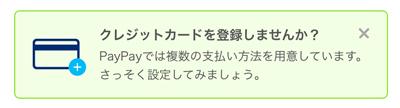 207-e02_PayPayアプリの「クレジットカードを登録しませんか?」