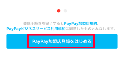 PayPayアプリ「PayPay加盟店登録をはじめる」