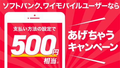 支払い方法の設定で500円相当あげちゃうキャンペーン
