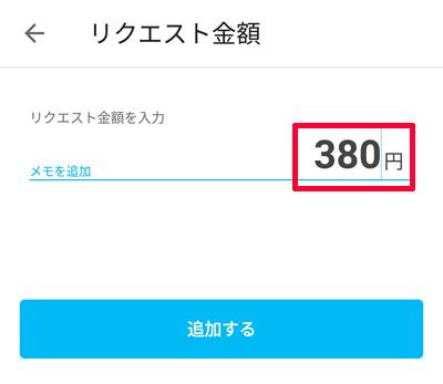 a05-PayPayアプリ-リクエスト金額