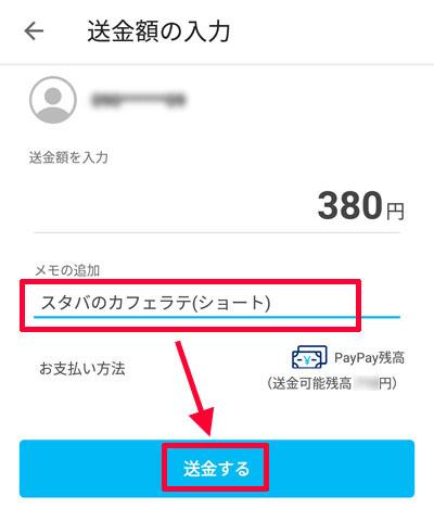 b05-PayPayアプリ-送金内容を入力