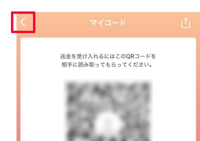 c02-PayPayアプリ-金額が入ったQRコード