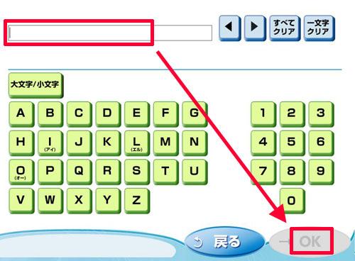 219-b06-Famiポート「予約番号(申込番号)」
