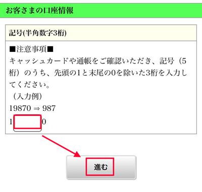 220-b02-ゆうちょ銀行「口座情報確認」