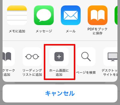 222-b04-Safari「ホーム画面に追加」