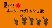 05-夏だ!チームカブトムシの歌