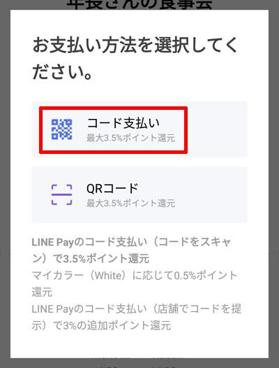 231-a11-コード支払い