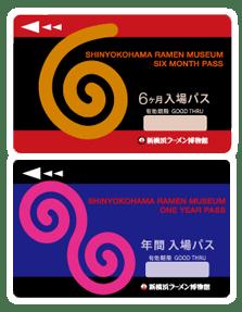新横浜ラーメン博物館の入場パス