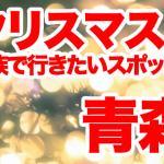 青森県:クリスマスに家族で行きたいスポット