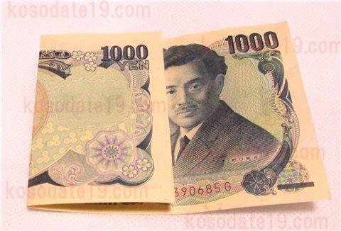 お年玉新札の折り方や入れ方(二つ折り三つ折り)画像付き!1000円3