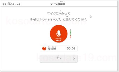 英語検定スピーキングテストマイク確認画面