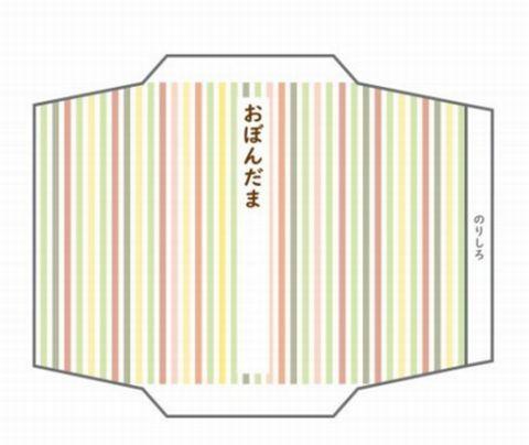 【お盆玉袋・ぽち袋】無料テンプレート「ポチ袋おぼんだま無料テンプレート」