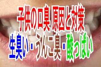 子供の口臭いは病気?生臭い・便臭・酸っぱい臭い原因と対策!