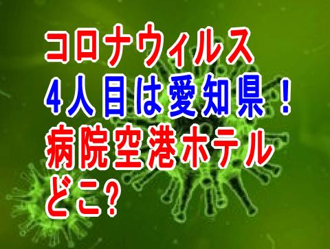 新型コロナウイルス愛知県の空港病院ホテルの場所どこ?4人目感染者