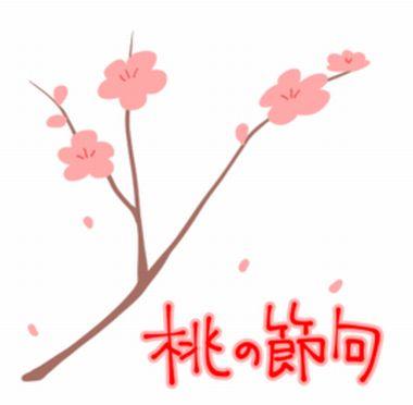 イラストレイン【ひな祭りの無料イラスト画像】桃の花