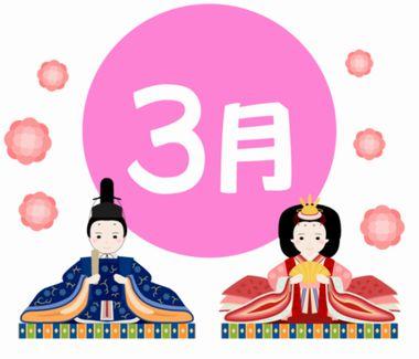 イラストエイト【ひな祭りの無料イラスト画像】三月