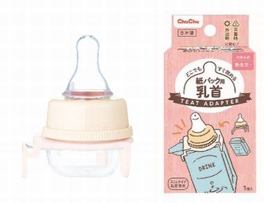 液体ミルク専用乳首「チュチュ 紙パック用乳首」