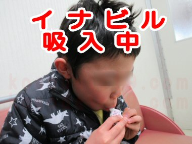 2020年子供がインフルエンザA型と診断され、イナビル吸入中