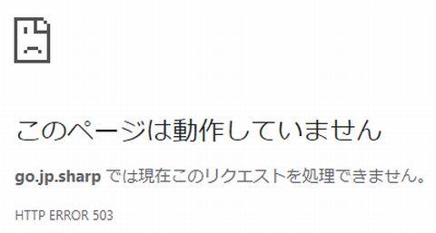 シャープマスク抽選申込サイト~このページは動作していませんgo.jp.sharp では現在このリクエストを処理できません。