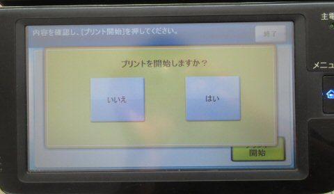 ローソンマスク無料型紙コピー機での印刷方法・やり方10